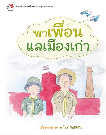 Old-Songkhla-TH.jpg