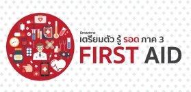 FirstAid3-655x315.jpg