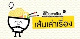 noodle-655x315.jpg