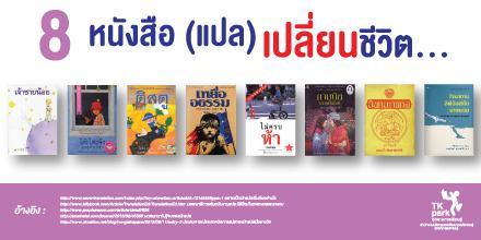 8Book_Banner-TW_440x220px.jpg