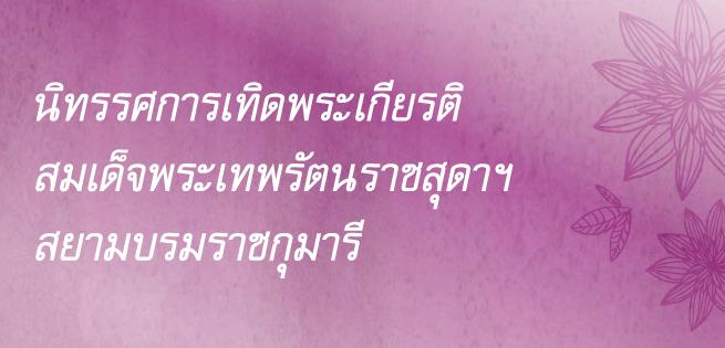 PrincessSirintorn-655x315.jpg