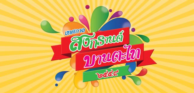 songkran_655x315px.jpg