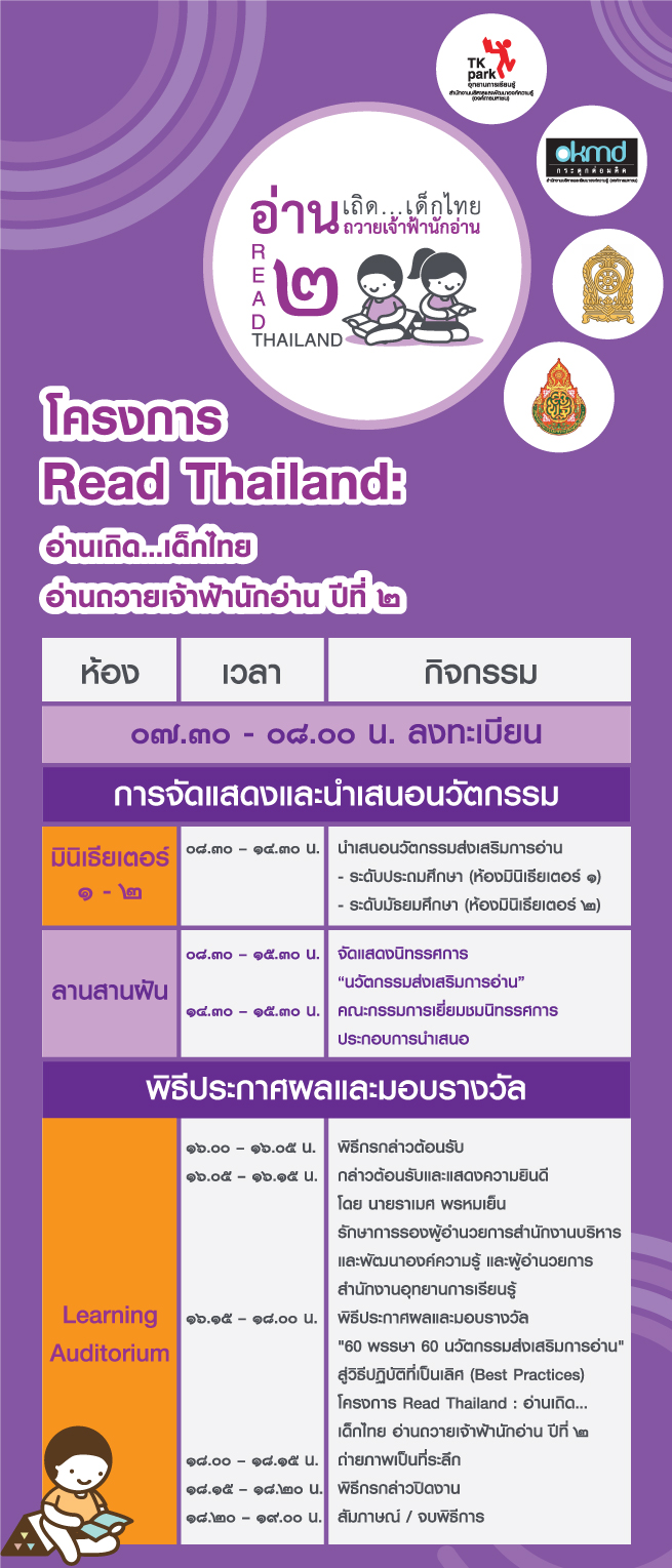 Banner-readthailand_Time.jpg
