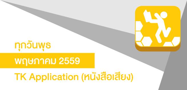 TKapp_655x315px-may.jpg