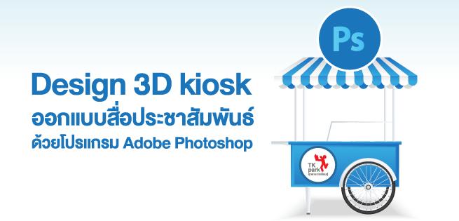 kiosk_655x315px.jpg