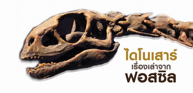 Dino-655x315.jpg