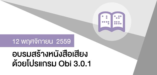 Obi_655x315px.jpg