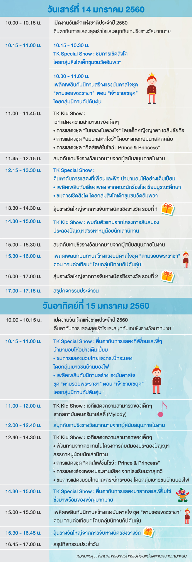 timetable_655x1914px.jpg