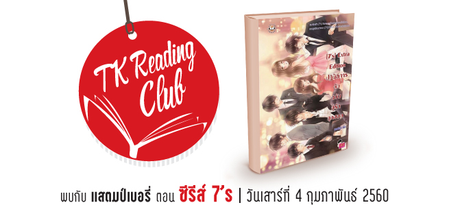 ReadingClub-FEB60-655x315-01-edit.jpg