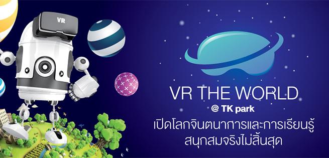 VRtheWorld-655x315.jpg