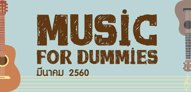 Music for Dummies_655x315px.jpg