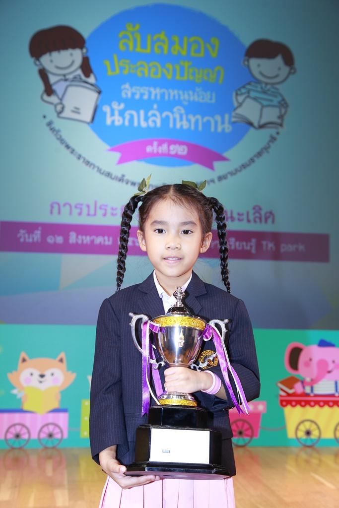 แชมป์ระดับอายุ 4-6 ปี.JPG