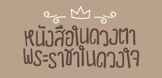 KingBook-655x315.jpg