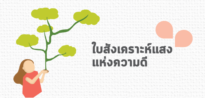 BannerStory-03.jpg