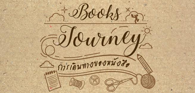 booksjourney_655x315px.jpg
