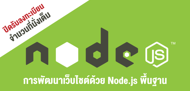 node.js_655x315px.jpg