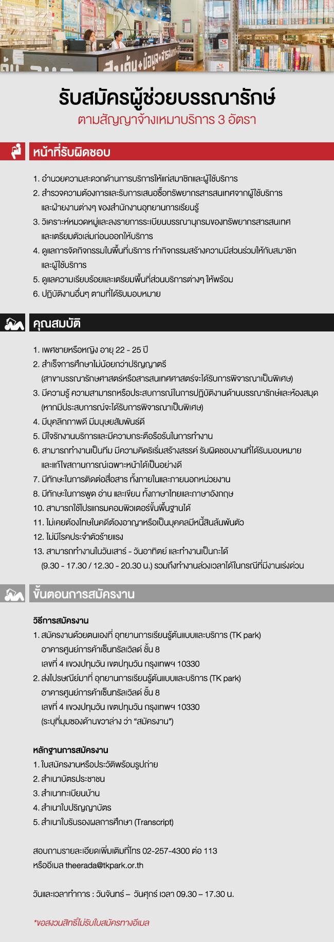 Job-Librarian-650.jpg