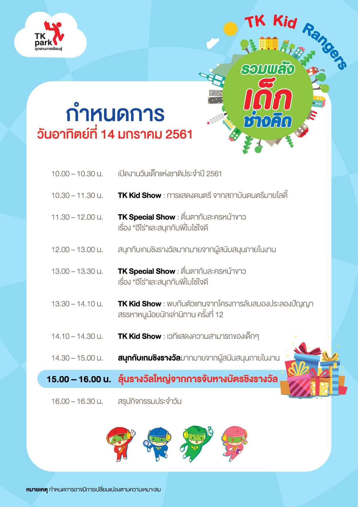 Kidsday-ProgramA2-SUN.jpg