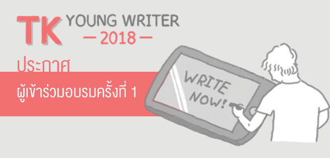 TK-Young-Writer_announce.jpg
