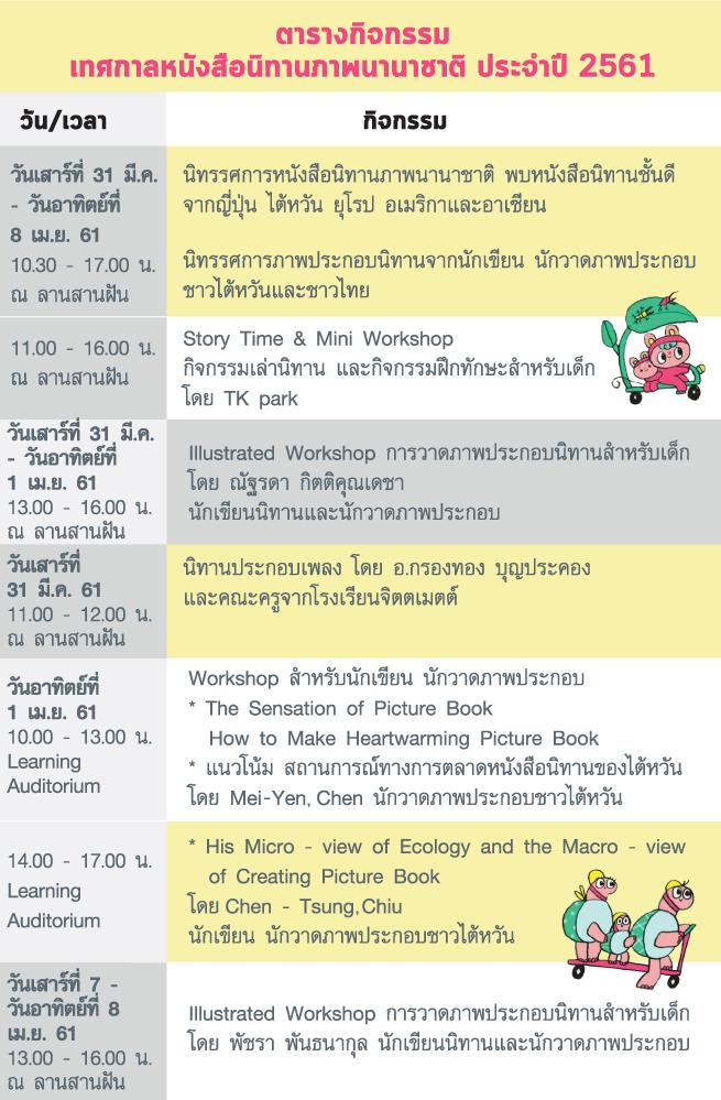 Children_Time-table.jpg