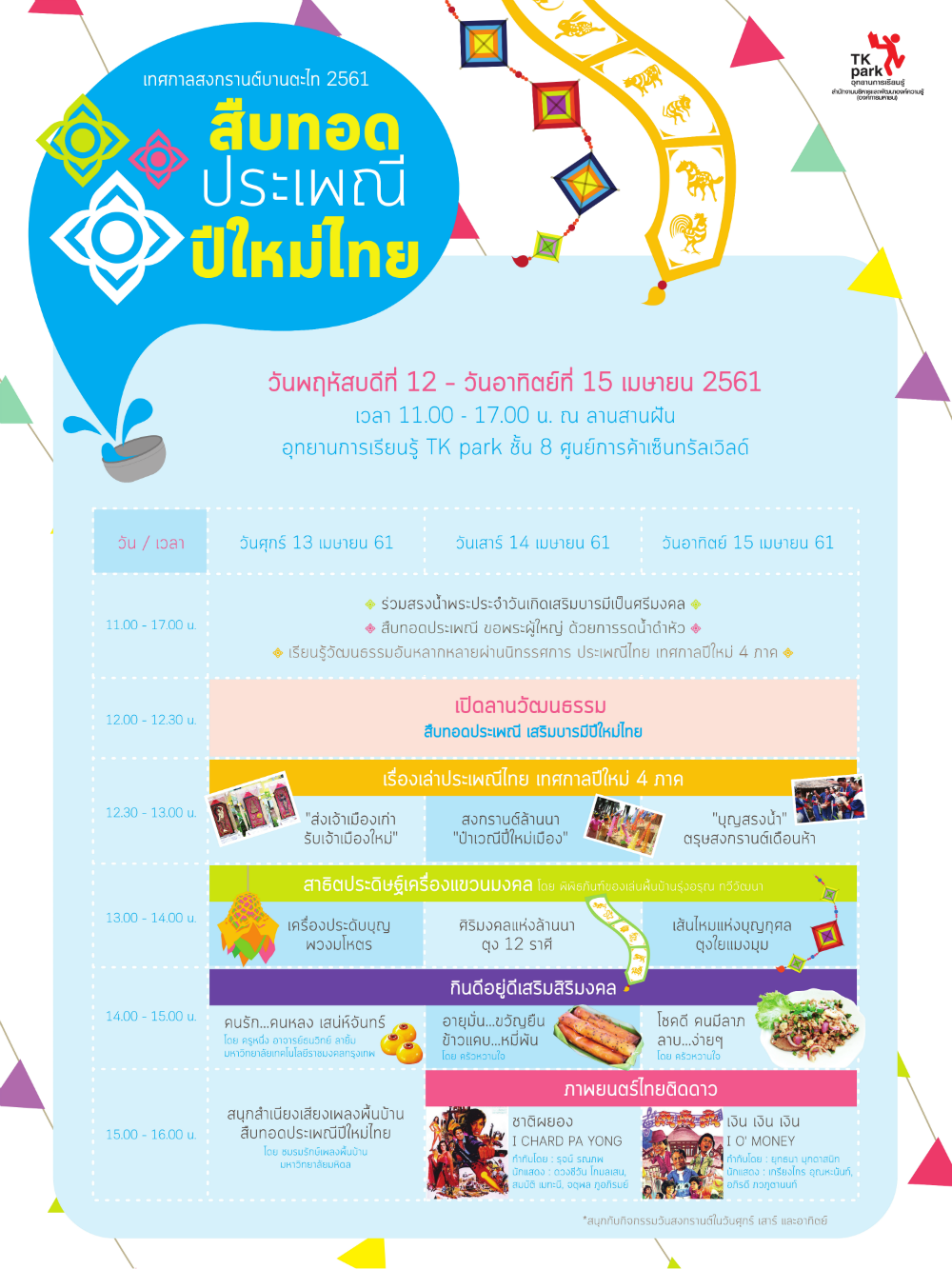 04-SongKran-Program.png