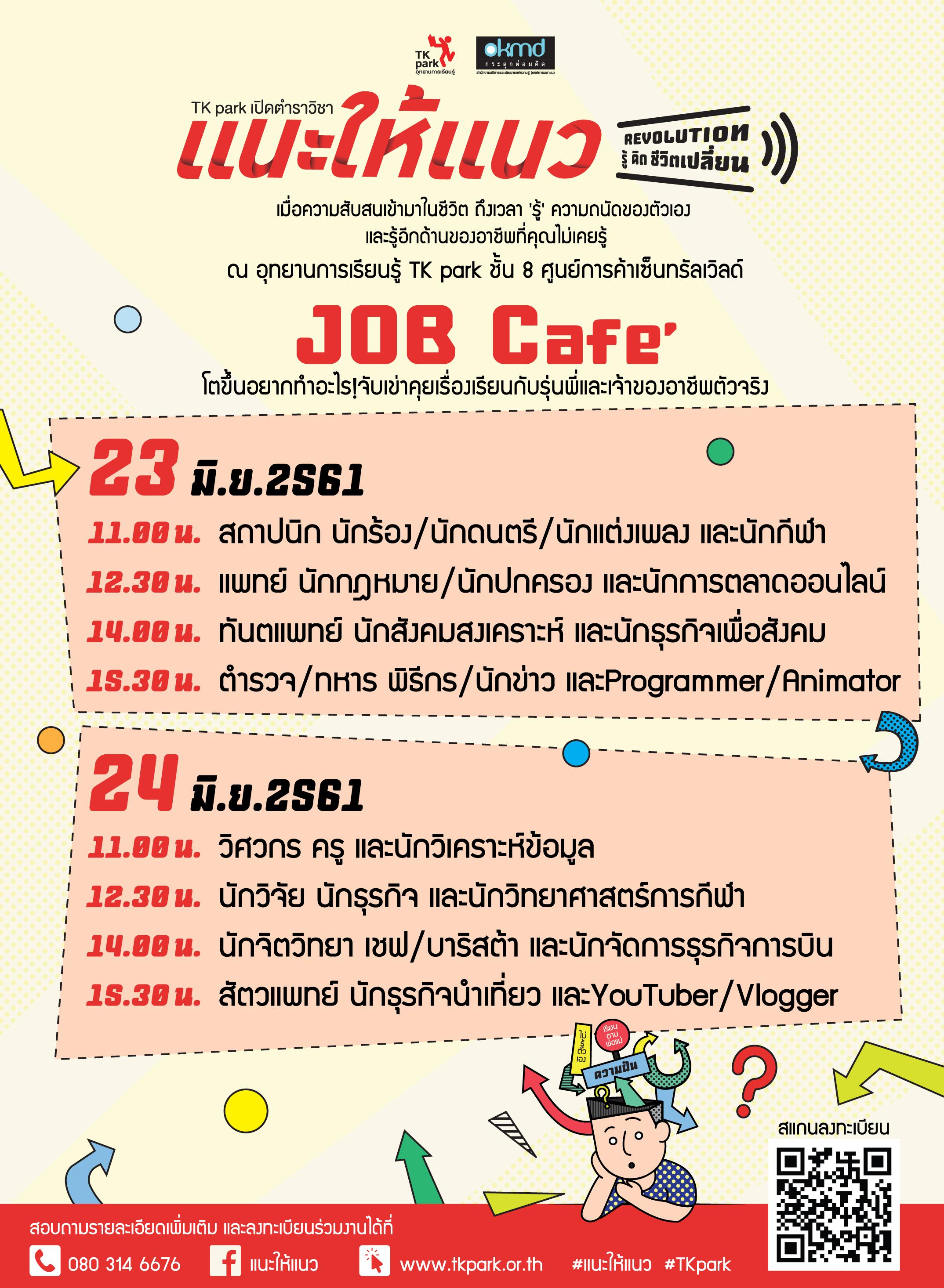 แนะให้แนว JOB Cafe.jpg