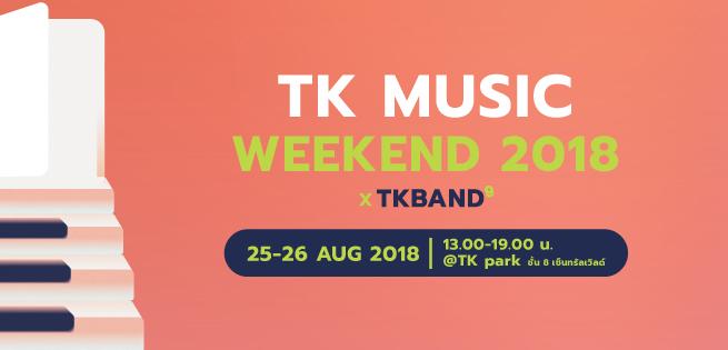 MusicWeekend2018-655x315.jpg