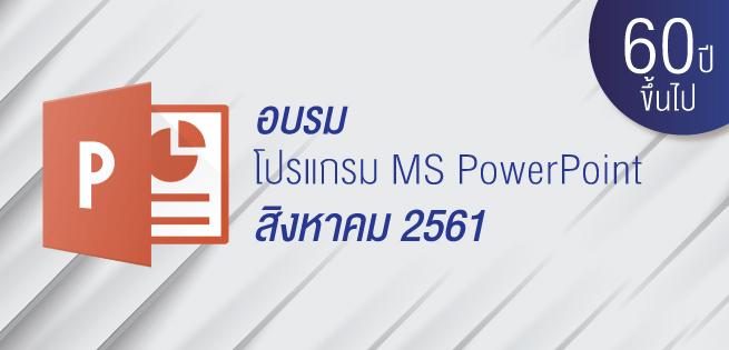 MS-Powerpoint_AUG_655x315px.jpg