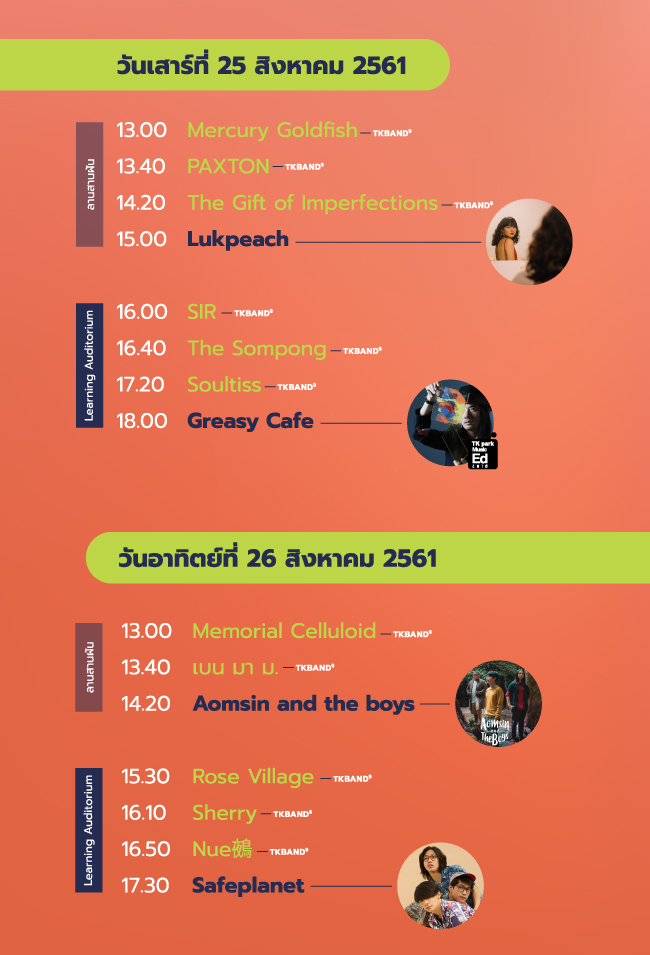 MusicWeekend2018-Program4Web.jpg