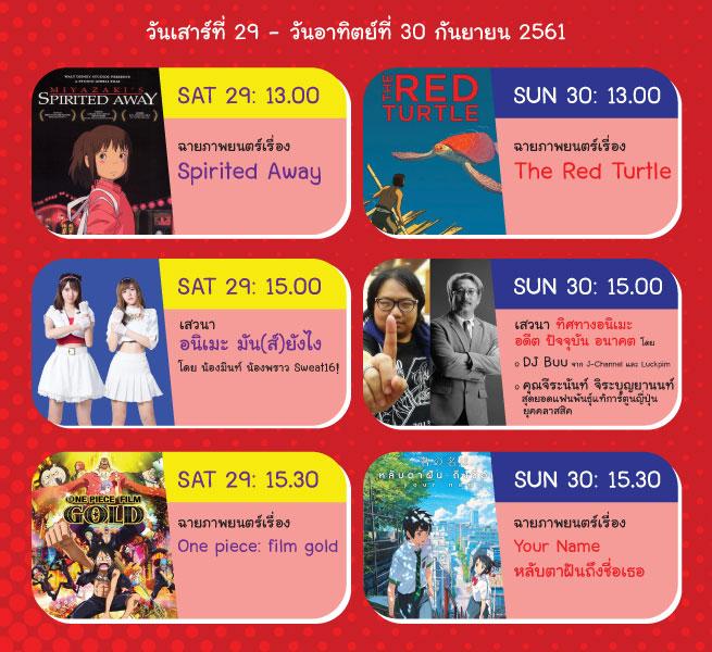 anime_timetable.jpg