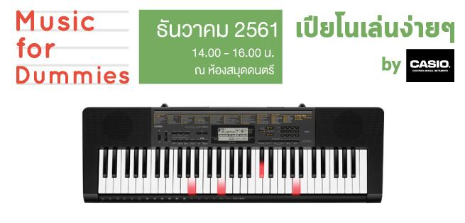 music-DEC_655x315px.jpg