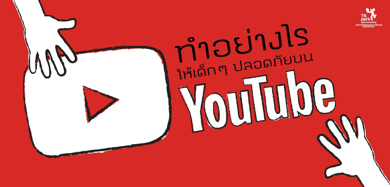YoutubeContent-01.jpg