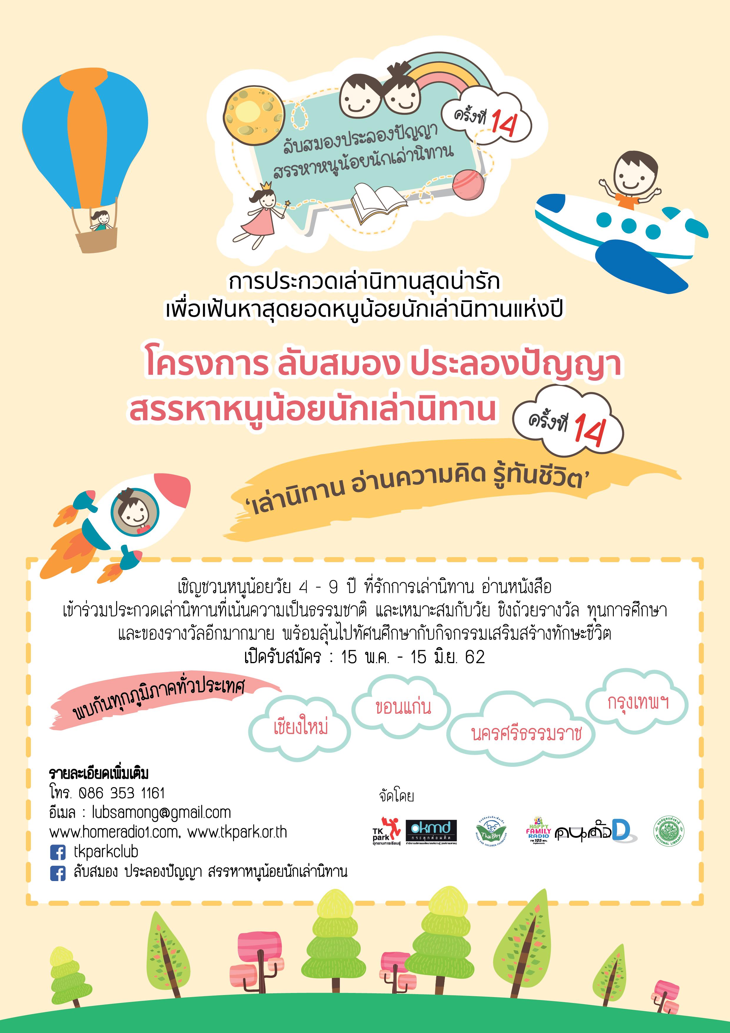 lubsamong2019_poster-01.png