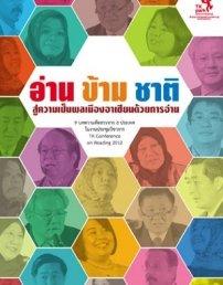 อ่าน ข้าม ชาติ : สู่ความเป็นพลเมืองอาเซียนด้วยการอ่าน