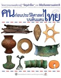 คนก่อนประวัติศาสตร์ บนดินแดนไทย