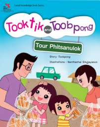 Tooktik and Toobpong tour Phitsanulok