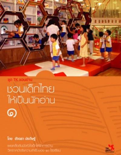 ชวนเด็กไทยให้เป็นนักอ่าน 1