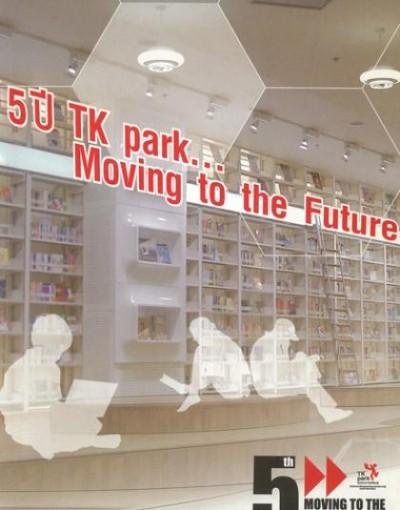 5 ปี TK park Moving to the Future
