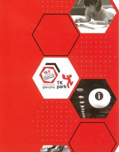 6 ปี TK park Learning Society, Ready to Continue