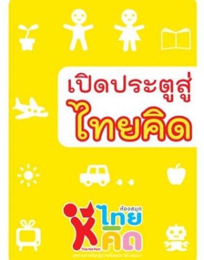 เปิดประตูสู่ไทยคิด