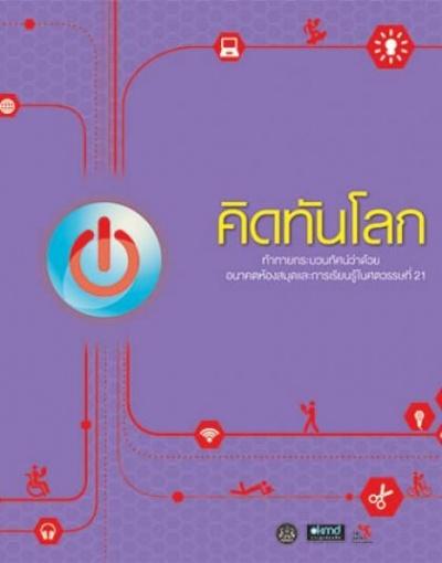 คิดทันโลก (2nd Edition)