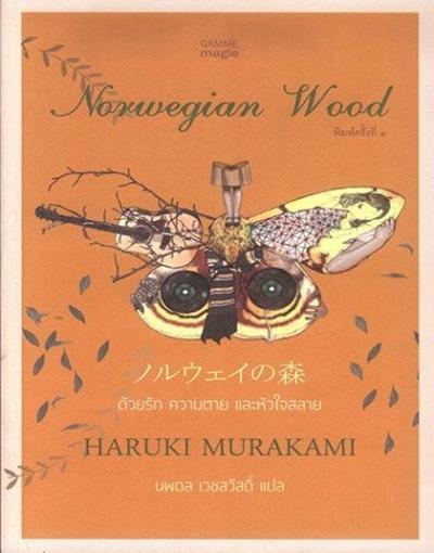 ด้วยรัก ความตาย และหัวใจสลาย (Norwegian Wood)