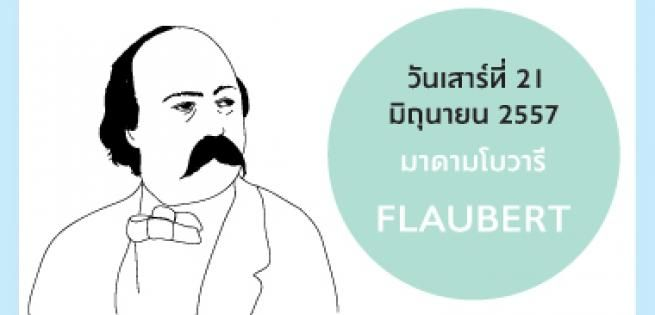 readingGroup-Flaubert-380x220.jpg