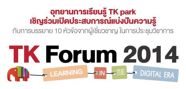 TKForum2014-655x315px.jpg