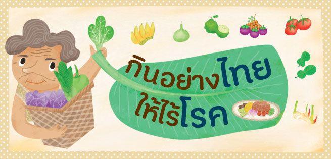 กินอย่างไทย-655x315.jpg