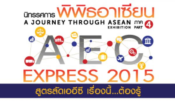 ASEAN4-380x220.jpg