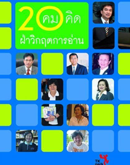 20-Think-Read_250.jpg