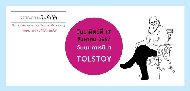 readingGroup-Tolstoy-655x315.jpg