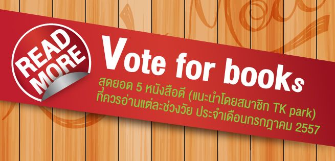 Vote-JUL-655x315.jpg