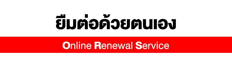 RenewOnline-1170x345.jpg